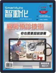 Smart Auto 智動化 Magazine (Digital) Subscription July 8th, 2020 Issue