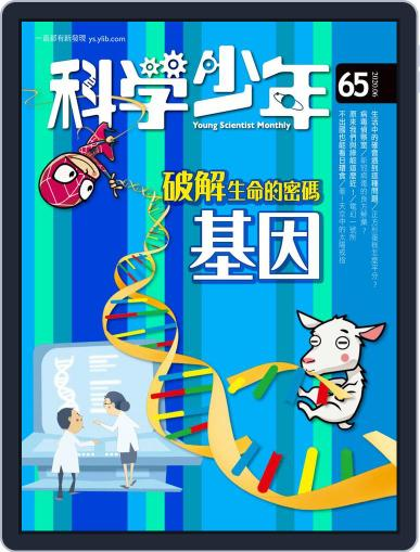 Young Scientist 科學少年 May 29th, 2020 Digital Back Issue Cover