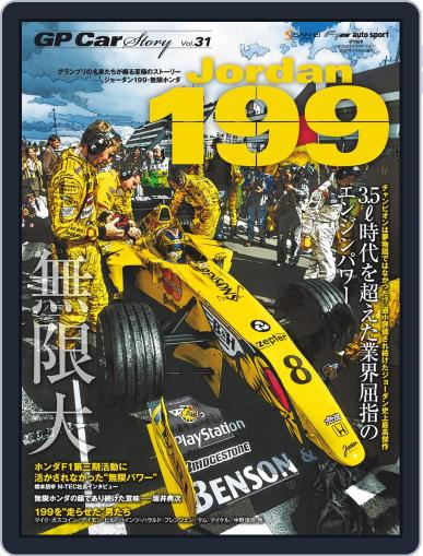 GP Car Story March 12th, 2020 Digital Back Issue Cover