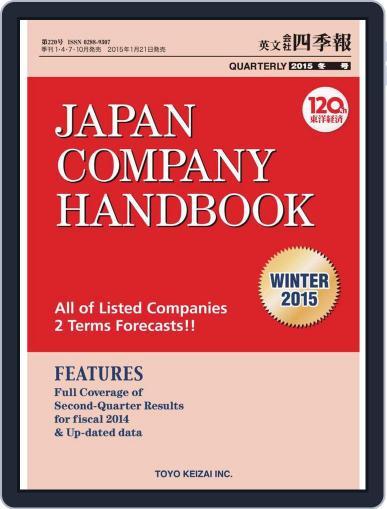 The Japan Company Handbook (jch) 英文会社四季報 December 24th, 2015 Digital Back Issue Cover