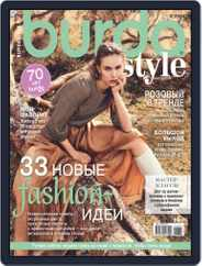 Бурда Magazine (Digital) Subscription August 1st, 2020 Issue