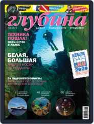 Предельная Глубина Magazine (Digital) Subscription September 1st, 2019 Issue