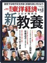 週刊東洋経済 Magazine (Digital) Subscription August 3rd, 2020 Issue