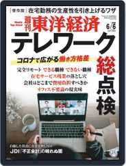 週刊東洋経済 Magazine (Digital) Subscription June 1st, 2020 Issue