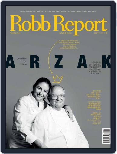 Robb Report España en Chino May 1st, 2017 Digital Back Issue Cover