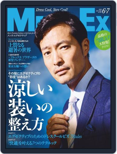 MEN'S EX メンズ ・エグゼクティブ May 7th, 2020 Digital Back Issue Cover