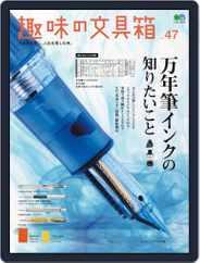 趣味の文具箱 Magazine (Digital) Subscription September 13th, 2018 Issue