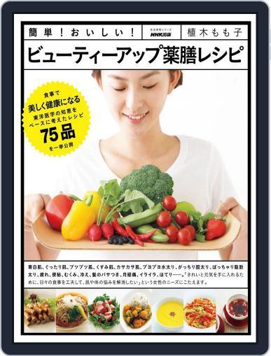 簡単!おいしい! ビューティーアップ薬膳レシピ September 24th, 2012 Digital Back Issue Cover