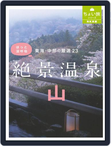 東海中部厳選23 絶景温泉 山 November 11th, 2010 Digital Back Issue Cover