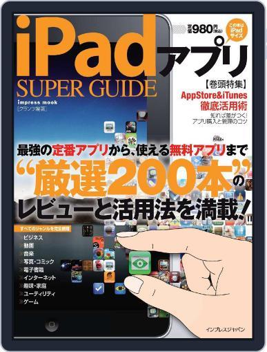 iPadアプリ SUPER GUIDE
