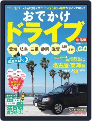 おでかけドライブ 中部版 May 12th, 2011 Digital Back Issue Cover