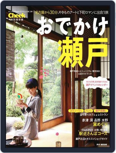 おでかけ瀬戸 June 12th, 2011 Digital Back Issue Cover