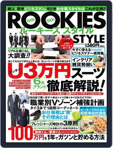 ルーキーズ スタイル June 22nd, 2011 Digital Back Issue Cover