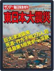 サンデー毎日緊急増刊 東日本大震災 2011年4月2日号 Magazine (Digital) Subscription June 23rd, 2011 Issue
