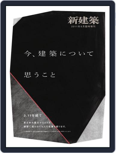 今、建築について思うこと July 20th, 2011 Digital Back Issue Cover