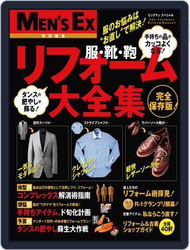 服・靴・鞄 リフォーム大全集 September 8th, 2011 Digital Back Issue Cover