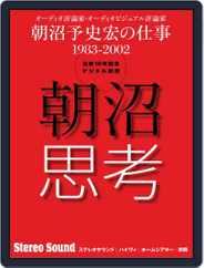 朝沼思考 朝沼予史宏の仕事 1983-2002 Magazine (Digital) Subscription April 17th, 2012 Issue