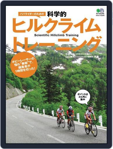 パパライダーのための科学的ヒルクライムトレーニング May 10th, 2012 Digital Back Issue Cover