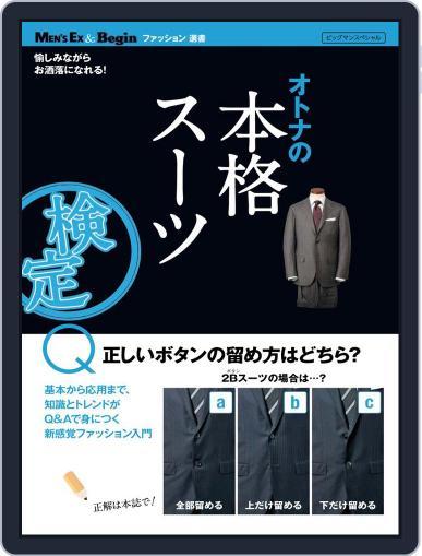 MEN'S EX & Begin ファッション選書 オトナの本格スーツ検定 November 1st, 2011 Digital Back Issue Cover