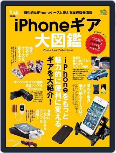 iPhoneギア大図鑑 August 3rd, 2012 Digital Back Issue Cover