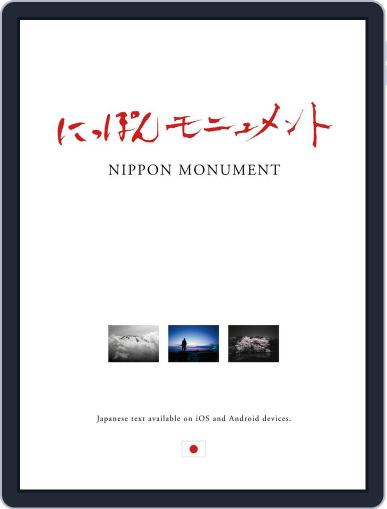 Nippon Monument English November 22nd, 2012 Digital Back Issue Cover