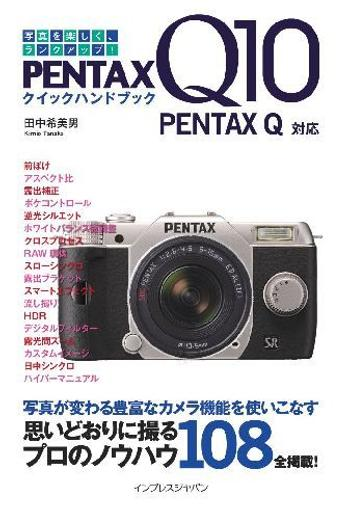 PENTAX Q10 クイックハンドブック PENTAX Q対応