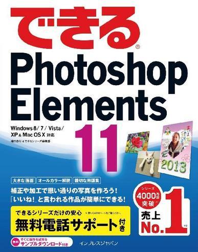 できるPhotoshop Elements 11 Windows 8/7/Vista/XP&Mac OS X対応