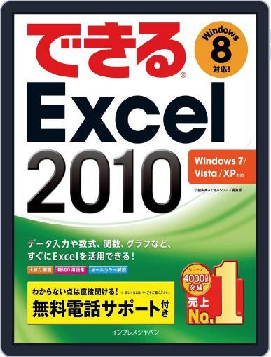 できるExcel 2010 Windows 7/Vista/XP対応