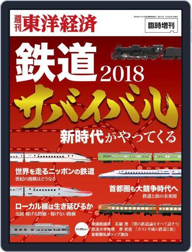 週刊東洋経済臨時増刊『鉄道完全解明』 February 12th, 2018 Digital Back Issue Cover