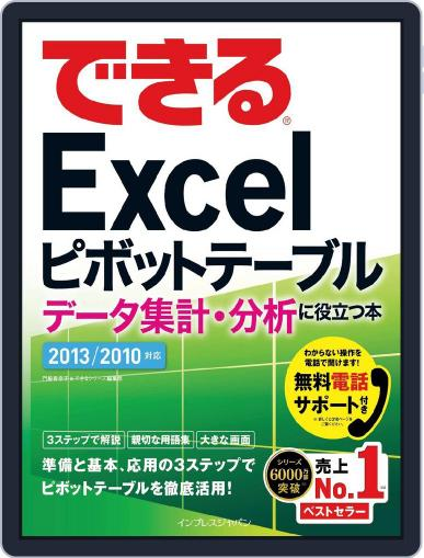 できるExcelピボットテーブル データ集計・分析に役立つ本 2013/2010対応