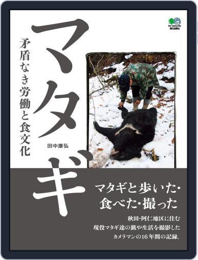 マタギ 矛盾なき労働と食文化 September 29th, 2014 Digital Back Issue Cover