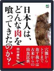 日本人は、どんな肉を喰ってきたのか Magazine (Digital) Subscription September 29th, 2014 Issue