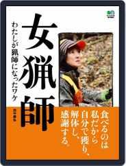 女猟師 Magazine (Digital) Subscription September 29th, 2014 Issue