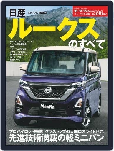 モーターファン別冊ニューモデル速報 April 9th, 2020 Digital Back Issue Cover