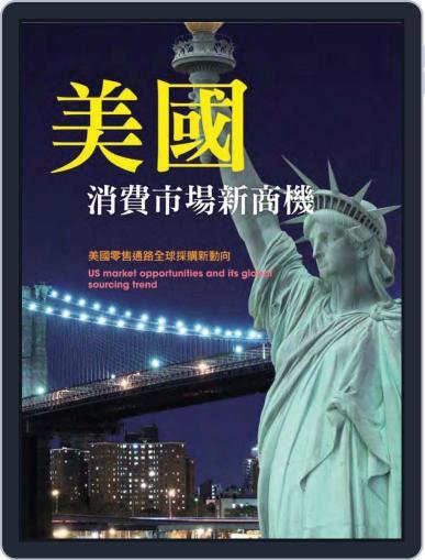 經貿透視叢書-市調報告(新興市場) August 28th, 2015 Digital Back Issue Cover