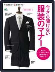今さら聞けない服装のマナー Magazine (Digital) Subscription September 1st, 2016 Issue