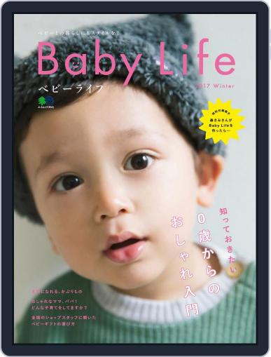 Baby Life ベビーライフ January 22nd, 2017 Digital Back Issue Cover