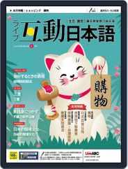 LIVE INTERACTIVE JAPANESE MAGAZINE 互動日本語 Magazine (Digital) Subscription May 27th, 2020 Issue