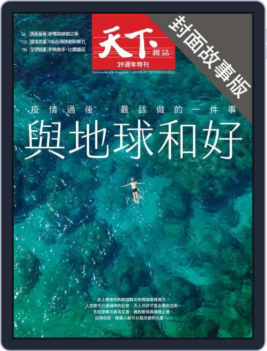 CommonWealth special subject 天下雜誌封面故事+特別企劃版