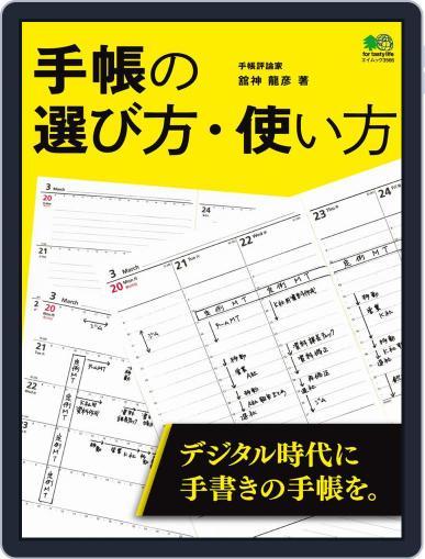 手帳の選び方・使い方 February 19th, 2017 Digital Back Issue Cover