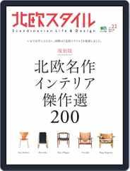 北欧スタイル Magazine (Digital) Subscription April 26th, 2017 Issue