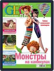 GEOленок Magazine (Digital) Subscription July 1st, 2018 Issue