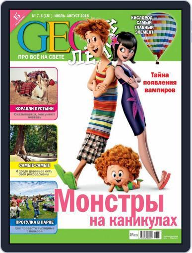 GEOленок July 1st, 2018 Digital Back Issue Cover