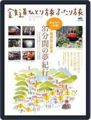 鉄道ひとり旅ふたり旅 Magazine (Digital) Subscription May 1st, 2010 Issue
