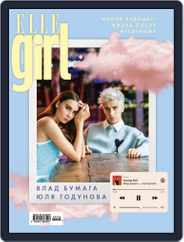 ELLE GIRL Russia Magazine (Digital) Subscription May 1st, 2020 Issue