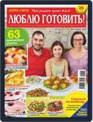 Добрые советы. Люблю готовить Magazine (Digital) Subscription June 1st, 2020 Issue