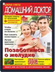 Добрые советы. Домашний доктор Magazine (Digital) Subscription August 1st, 2020 Issue
