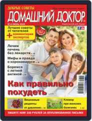 Добрые советы. Домашний доктор Magazine (Digital) Subscription June 1st, 2020 Issue