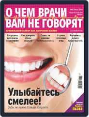 О чем врачи вам не говорят Magazine (Digital) Subscription July 1st, 2019 Issue