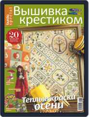 Вышивка крестиком Magazine (Digital) Subscription August 1st, 2018 Issue